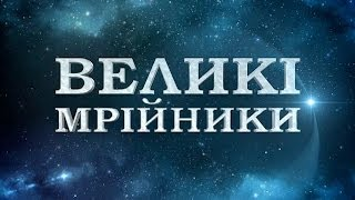 """Цикл """"Великие мечтатели"""" - премьера на канале """"Украина"""""""
