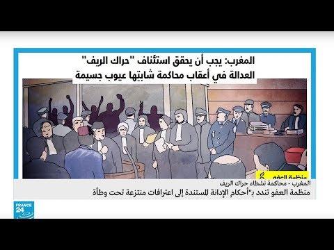 المغرب - محاكمة نشطاء حراك الريف: العفو الدولية تندد باعترافات تحت التعذيب  - نشر قبل 12 ساعة