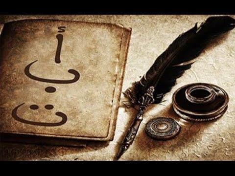 مثلث قطرب إعجاز اللغة العربية (الحركات تغير المعاني)
