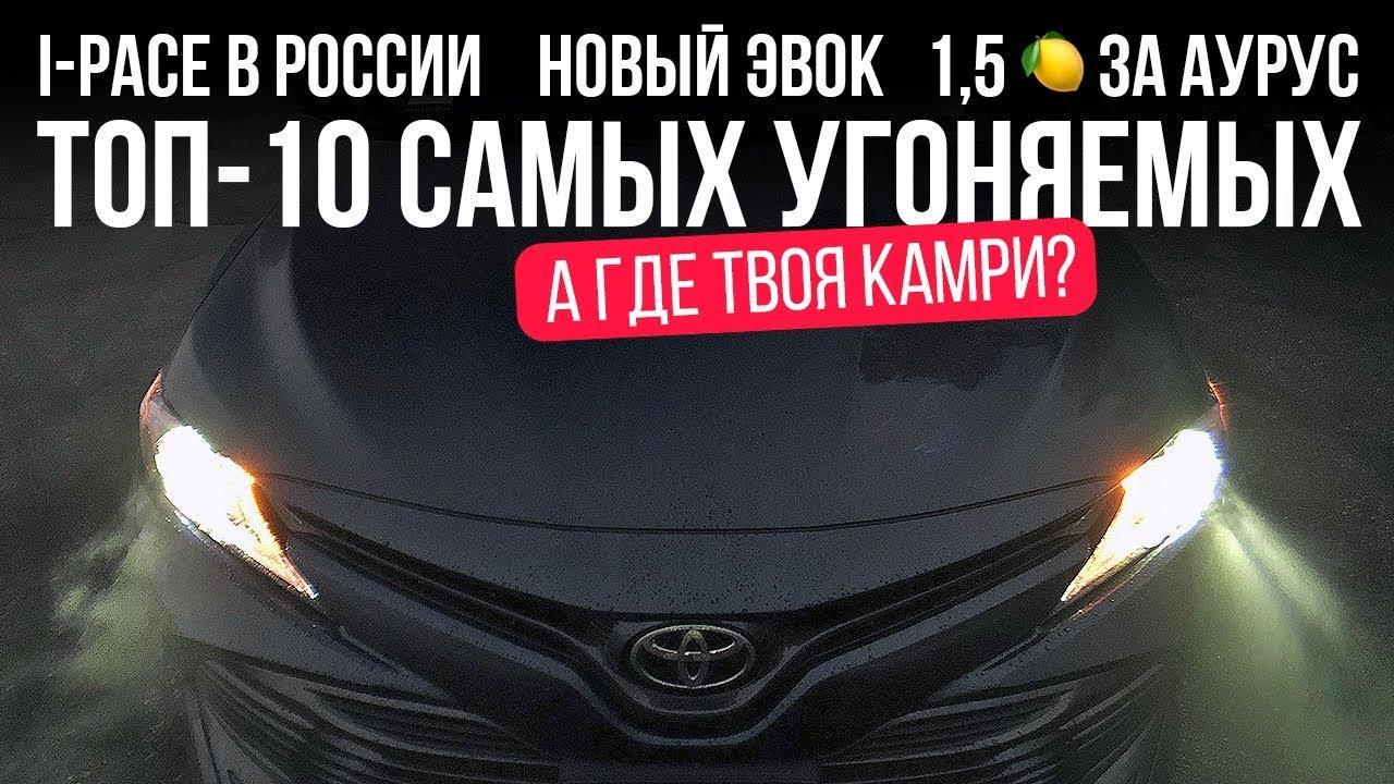 Аурус Сенат за 1,5 млн руб, Toyota снова угоняют, цены на новый Evoque... // Микроновости Дек 2018