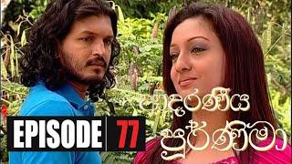 Adaraniya Purnima | Episode 77  (ආදරණීය පූර්ණිමා) Thumbnail