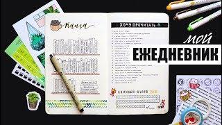 BULLET JOURNAL ⚡️📖 КОЛЛЕКЦИИ + ВСЕ РАЗВОРОТЫ на месяц | Оформление и планирование ЕЖЕДНЕВНИКА