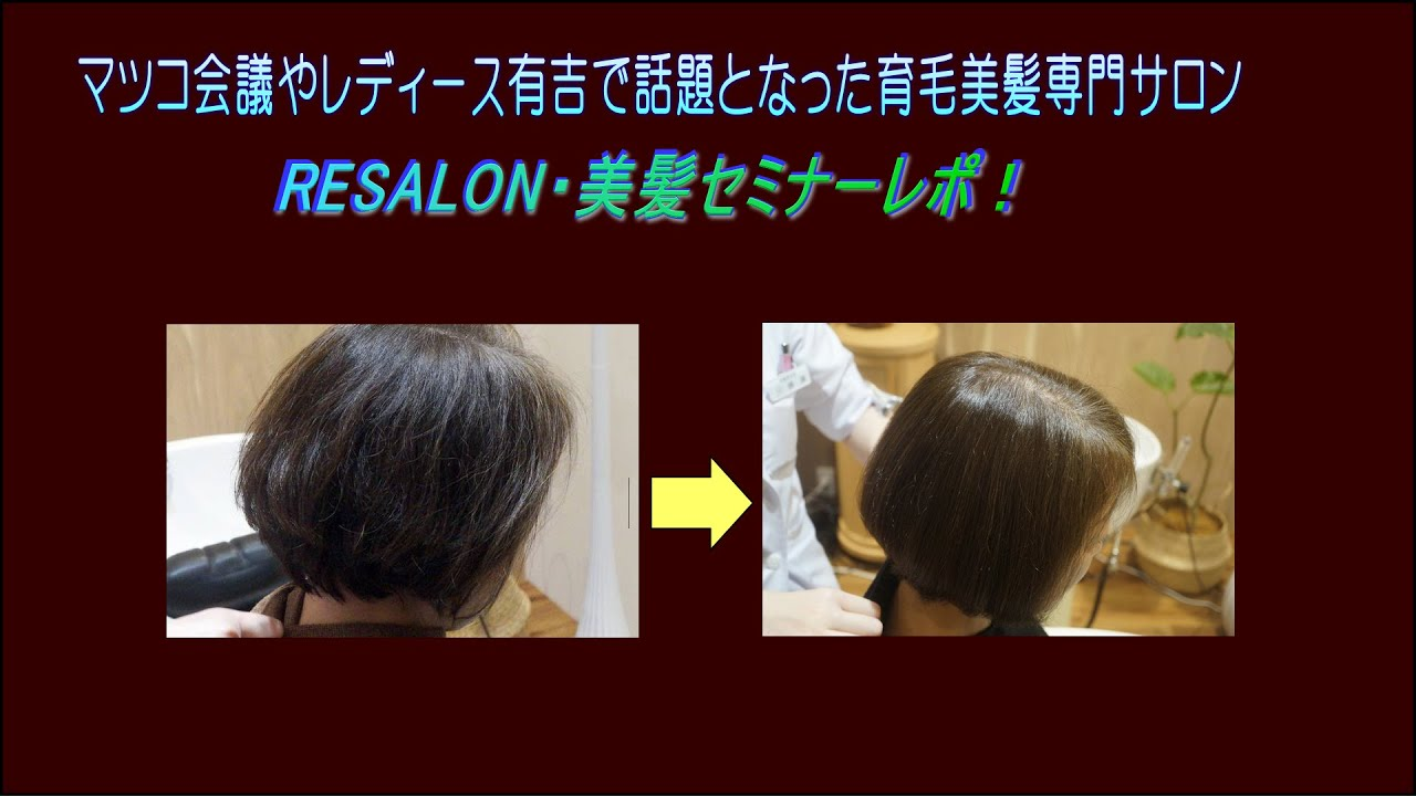 TVで話題の育毛美髪専門サロン「RESALON」~美髪セミナーレポ