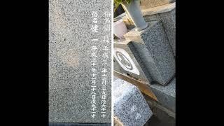 これわ尾崎豊♥の父上様健一さんのお墓ですぅ٩(๑•ㅅ•๑)و♡