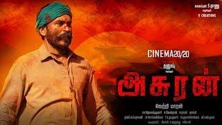 Cinema 20/20: Dhanush's Asuran teaser release date ?