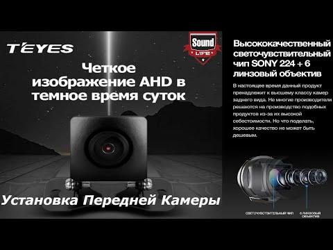 Teyes - Установка Фронтальной Камеры.