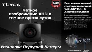 teyes - Установка Фронтальной Камеры