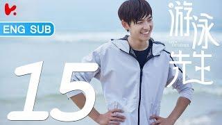 eng-sub-mr-swimmer-ep15-starring-ju-jingyi-mike-angelo-yan-yuhao-hu-bing