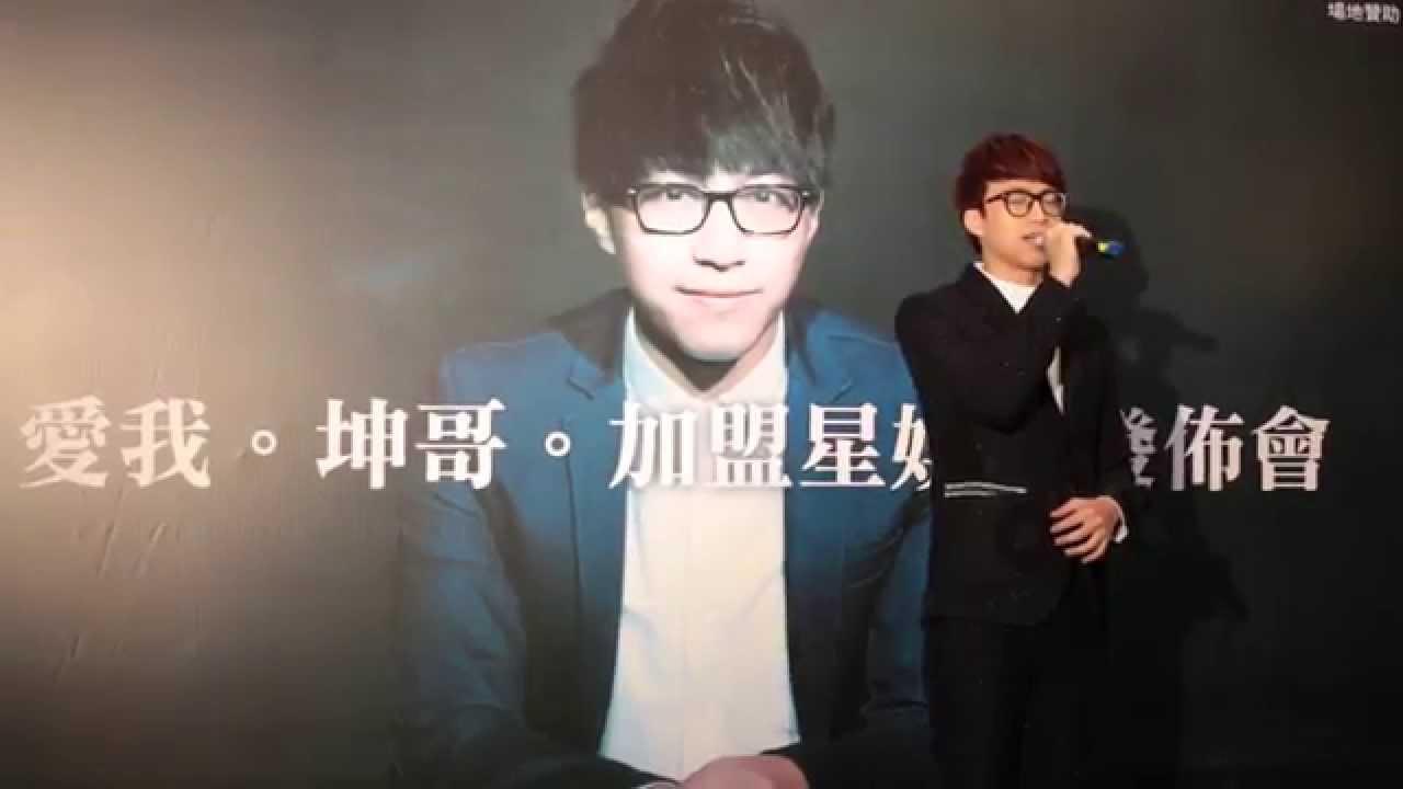 吳業坤 原來她不夠愛我 加盟星娛樂發佈會 18 Apr 2015 - YouTube