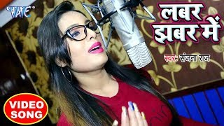Sanjana Raj का #मरद #मेहरारू स्पेशल VIDEO SONG 2018 - Labar Jhabar Me - Bhojpuri Hit Songs 2018