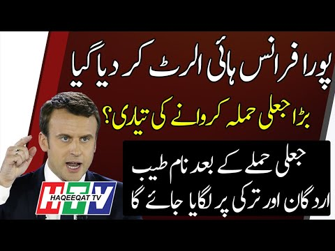 Haqeeqat TV: France is Getting Ready to Change the Dynamics of Europe and Turkey