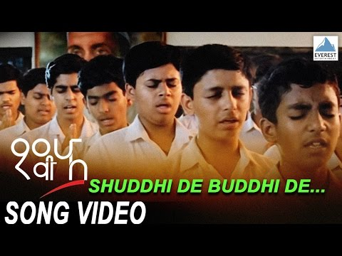Shuddhi De Buddhi De Song Video - Dhavi Fa | Superhit Marathi Songs | Atul Kulkarni