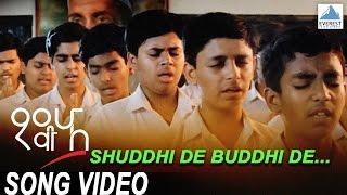 Shuddhi De Buddhi De Song Video - Dhavi Fa | Superhit Marathi Songs | Atul Kulkarni