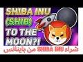 BUY SHIBA INU FROM BINANCE شراء عملة الشيبا  من باينانس