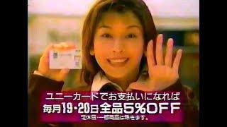 【名古屋・中京ご当地CM】 ユニー・アピタ  UCSユニーカード会員募集(1995年)