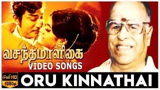 Oru Kinnathai - Vasantha Maligai Video Song | Sivaji Ganesan | Vanisri | K.V.Mahadevan