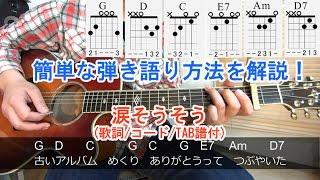 名曲【涙そうそう】の簡単な弾き語り方法を解説している、ギター初心者...