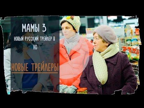 Мамы 3 2015 Русский Трейлер
