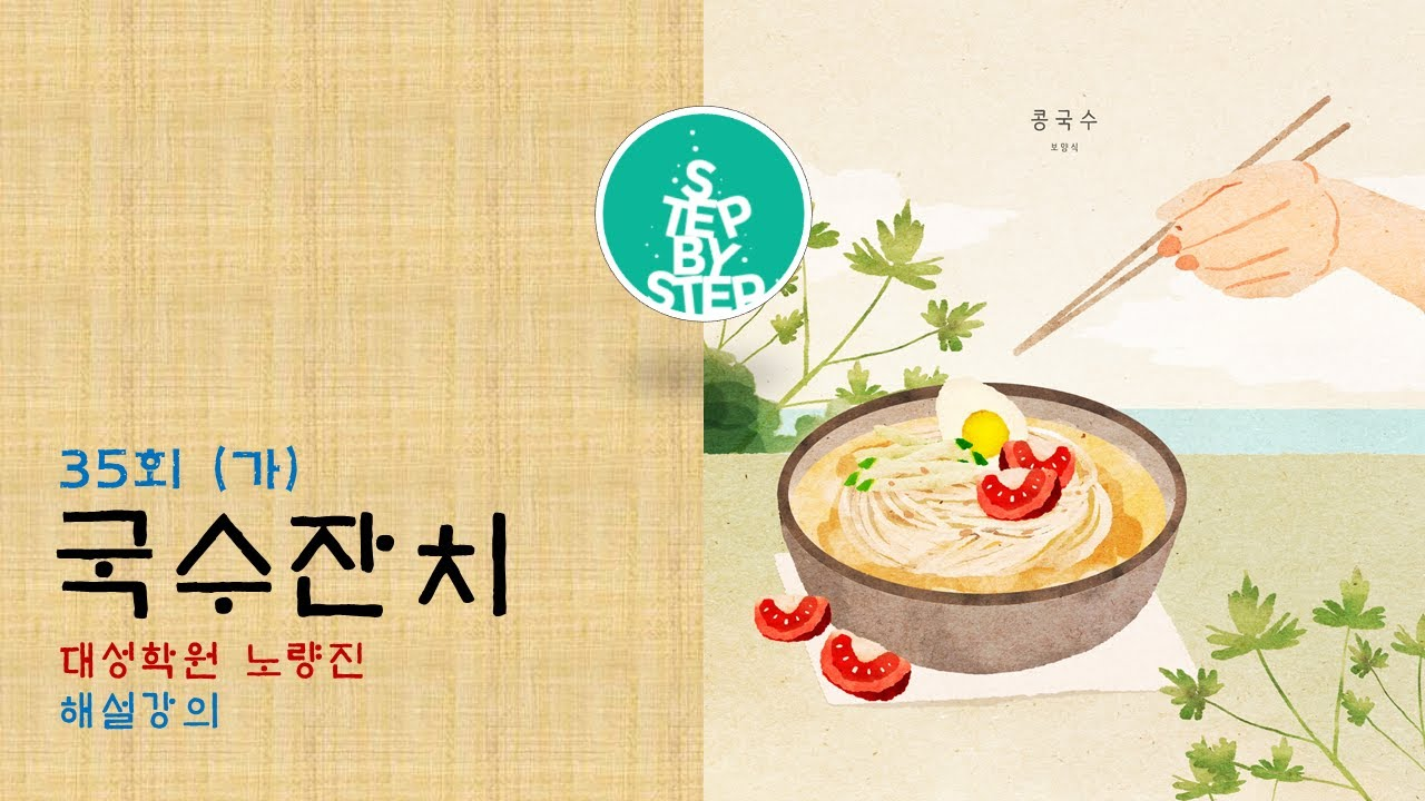 [국수잔치] 35회 A 수학(가) 전용욱 선생님
