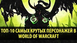 Топ-10 Самых Крутых Персонажей в World of Warcraft