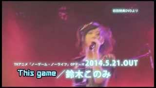 Repeat youtube video 鈴木このみ「This game」PV(TVサイズ)