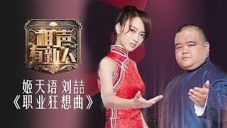 【相声精选】姬天语 刘喆《职业狂想曲》|《相声有新人》第6期【东方卫视官方高清】