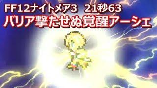 【FFRK】ゾディアークナイトメア3(漆黒の戒律3) アーシェ覚醒奥義で30秒切り