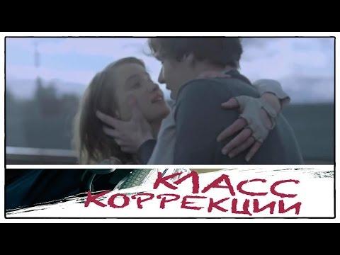 «Класс коррекции» 2014 / Трейлер фильма / Российский социальный хоррор