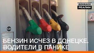 Бензин исчез в Донецке. Водители в панике   «Донбасc.Реалии»