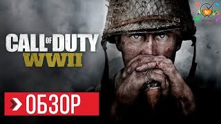 ОБЗОР Call of Duty WW2 (Review)