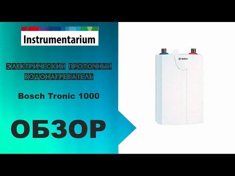 Электрический проточный водонагреватель Bosch Tronic 1000