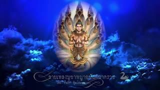 ลายเพลงบูชาพญาอนันตนาคราช -【By ต้นรัก ศิลป์เศียรเกล้า】E-SAN MUSIC OF THAILAND