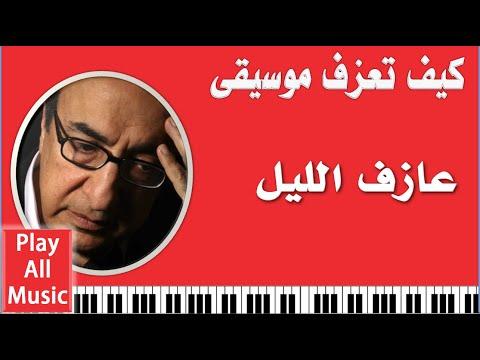 Elias Rahbani موسيقى وألحان للأطفال Arabic Nursery Rhymes