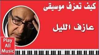 9- تعليم عزف موسيقى: عازف الليل - الرحباني 3azef El Layl - Al Ra7bani