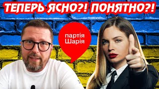 Олеся Медведева ответила ясно и понятно про конфликт с Шарием,  отношение к Шарию и партии Шария