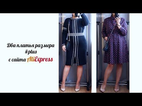 Одежда плюс сайз с Aliexpress /Haul