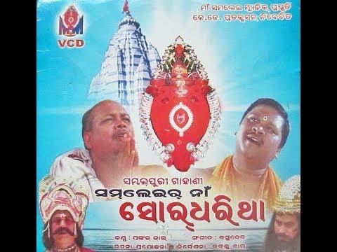 Sambalpuri Gahani - Samlei'r Na Sor-dharitha