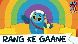 Color Song | Happy Holi | Hindi Nursery Rhymes And Kids Songs | KinToons Hindi