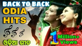 Evergreen Romantic Odia Songs Back to Back || Sidhant Special Odia Songs ଓଡ଼ିଆ ଗୀତ