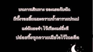 นาฬิกาหัวใจ - ซานิ (เนื้อเพลง)