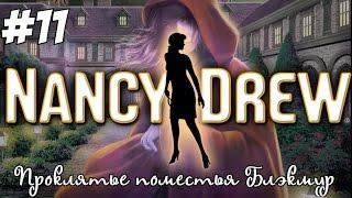 Нэнси Дрю: Обзор игры. Проклятье поместья Блэкмур.