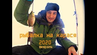 Зимний карась 2020 Отчёт после рыбалки
