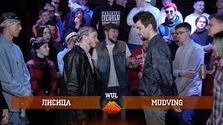 ЛИСИЦА VS MUDVING - What's Up League Kiev неMAIN EVENT