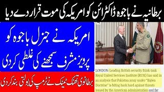 British security think tank Report about Pakistan Army Chief Qamar Javed Bajwa