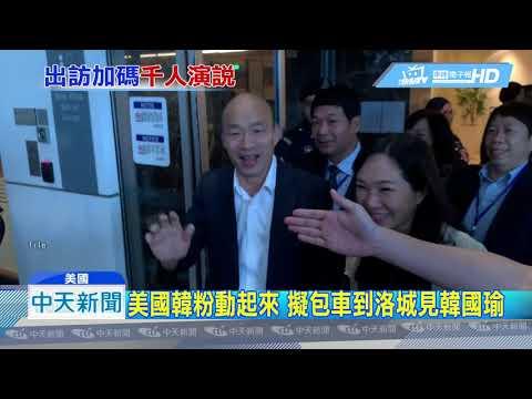 20190317中天新聞 韓國瑜四月訪洛城盛情難卻 加場千人演講會