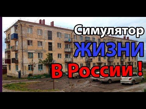 Симулятор жизни в России ! ( ШХД: ЗИМА / IT'S WINTER )