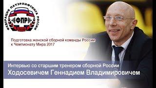 Ходосевич Геннадий Владимирович  Интервью со старшим тренером Сборной России