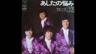 あしたの悩み (1974年1月21日) 作詞:安井かずみ 作曲:鈴木邦彦 あか...