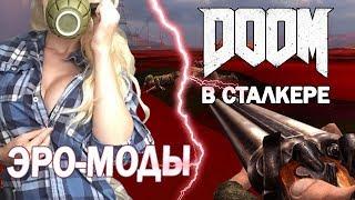 СЛИВки Модостроя 29 ЭРО-МОДы и Doom в Сталкере Зов Сатаны