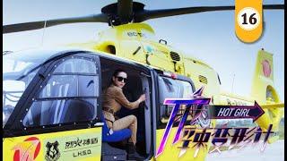 Hot Girl EP16 ( Dilraba/Ma Ke ) Chinese Drama 【Eng Sub】| NewTV Drama